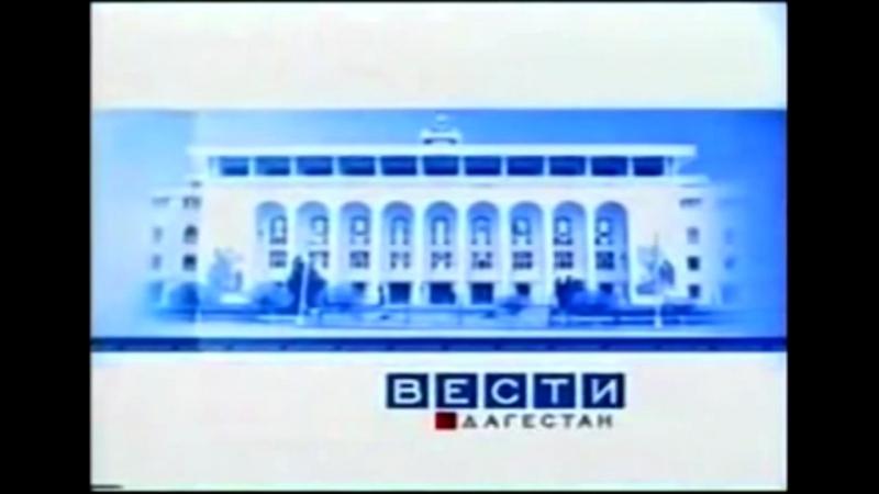 Исправильный звук звуковой дорожки (Вести Дагестан, Россия-Россия-1, 2003-2005)
