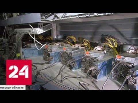 Подпольный майнинг в Балашихе привел к долгу жильцов в 36 миллионов рублей - Россия 24