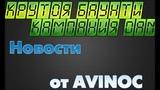 Крутая Баунти кампания DAN и новости от AVINOC.Заработок без вложений