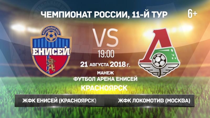 Анонс матча Енисей - Локомотив