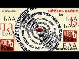 Лигалайз - Не Верь Хайпу (Lyric Video)