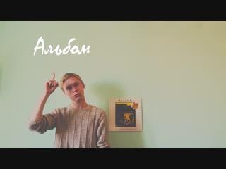 Анонс первого альбома
