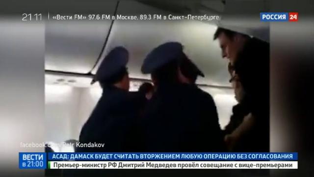 Новости на Россия 24 • Победа объявила благодарность экипажу, снявшему с рейса волейболиста Факела