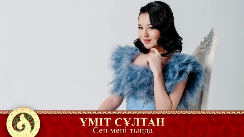 Үміт Сұлтан - Сен мені тыңда (аудио)