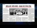 [경제와이드 모닝벨 조간 브리핑] - 방탄소년단 유엔 초대장정상급 모인 무대서 연설 -