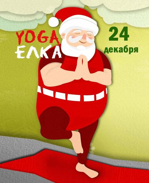 Афиша Самара Новогодняя YOGA-ЁЛКА в АХИМСЕ!