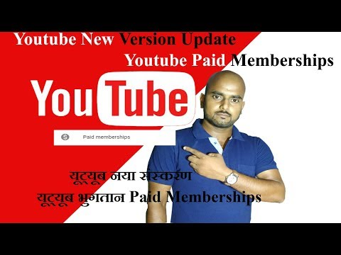Youtube New Version update youtube paid memberships