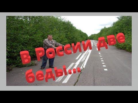В России две беды - дураки и дороги. Straßen und Narren