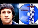 Владимир Высоцкий В Тридевятом Государстве.(Альбом) 2005.