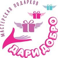 Мастерская-ФотоподарковДари-Добро