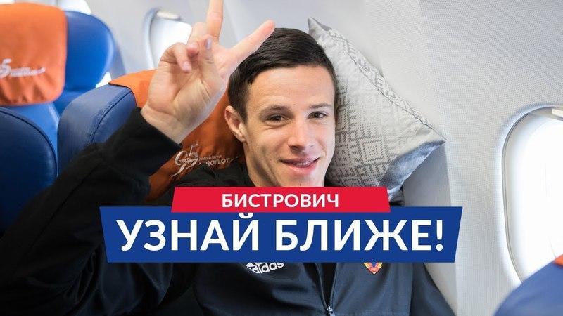 • Кристиян Бистрович | ЦСКА - лучший клуб в России!