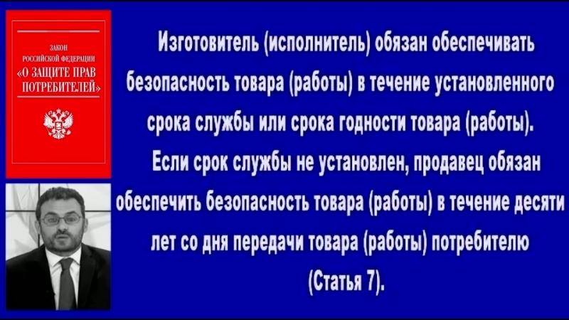 3 Видеоконсультация по защите прав потребителей. Бесплатная консультация юриста в Санкт-Петербурге.