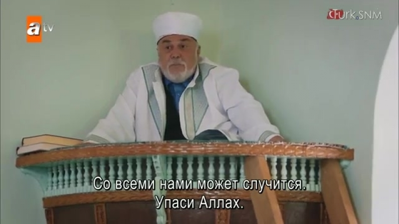 Учитель Осман - праздничный намаз. 21 серия