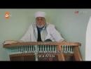 Учитель Осман праздничный намаз 21 серия