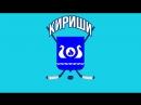АЙС РИНК 08 vs Кириши08 22 04 18