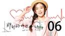 【English Sub】那刻的怦然心动 06丨Art In Love 06(主演:阚清子,胡宇威,洪尧,刘品言)【未21024