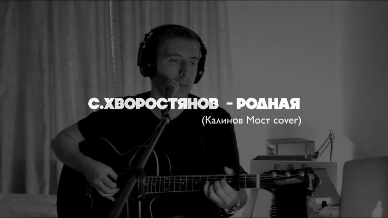 С.Хворостянов - Родная (Калинов Мост cover)