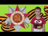 9 мая ДЕНЬ ПОБЕДЫ праздник великая отечественная вторая мировая война парад 2018 песня Москва СССР