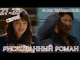 Рискованный роман 27-28 [ОЗВУЧКА HighHopes]
