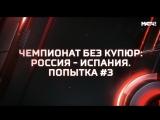 Чемпионат без купюр: Россия - Испания, попытка №3