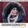 Didrik.ru - интернет-магазин Didriksons1913