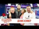 Денис Клявер в утреннем шоу Русские Перцы на Русском Радио 13.09.2018