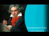 Олимпиада Бетховен
