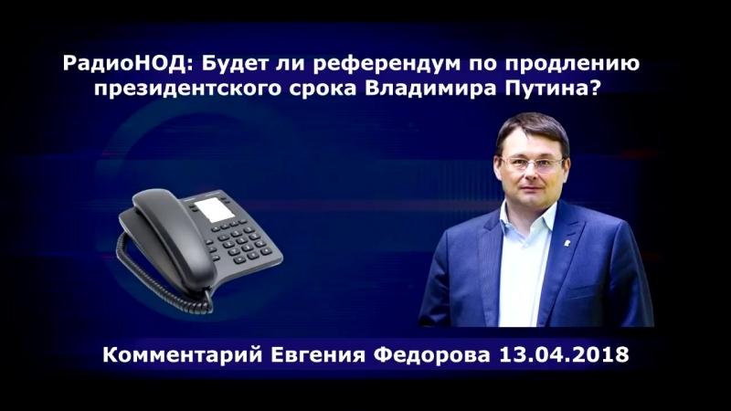 РадиоНОД Будет ли референдум по продлению президентского срока Владимира Путина