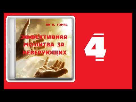 [аудиокнига Ли И.Томаса Эффективная молитва за неверующих] 4 - Конкретные просьбы