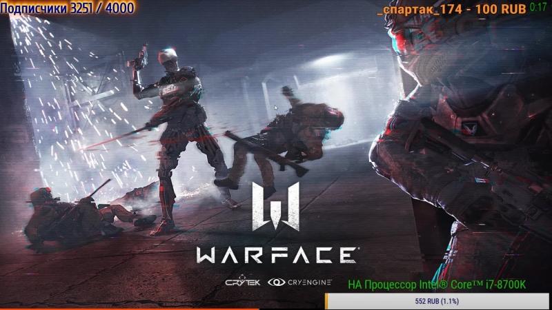 Warface -Отряд-Призрак-