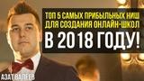 БИЗНЕС ИДЕИ 2018    ТОП-5  проверенных ниш для онлайн-школ