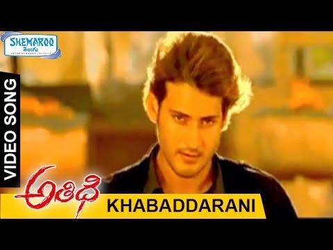 Athidi Telugu Movie Songs Khabaddarani Video Song Mahesh Babu Amrita Rao Shemaroo Telugu