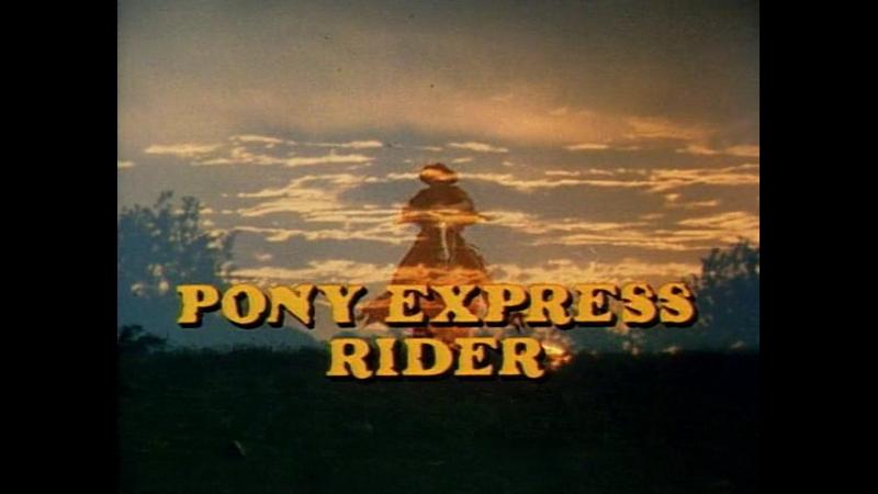 Наездник Пони-Экспресс / Pony Express Rider 1976