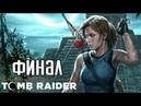 SHADOW OF THE TOMB RAIDER ► Прохождение на русском 4 ► ФИНАЛ / КОНЦОВКА / Ending
