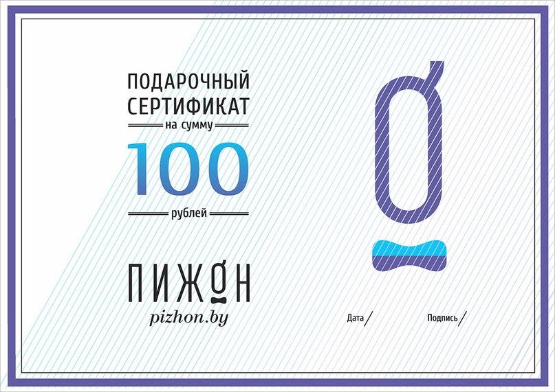 "Акция к 23 февраля от ""ПИЖОН"
