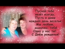 Любимой Маме С Юбилеем!