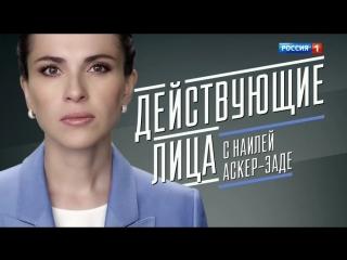 Действующие лица с Наилей Аскер-заде. Станислав Черчесов / 05.08.2018