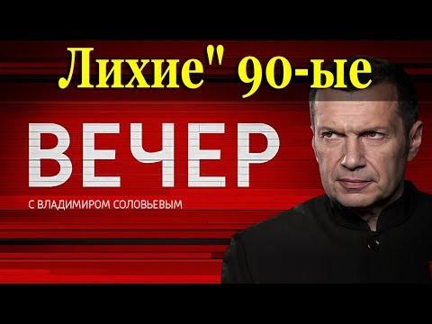 Лихие 90-ые Вечер с Владимиром Соловьевым от 14.06.2018