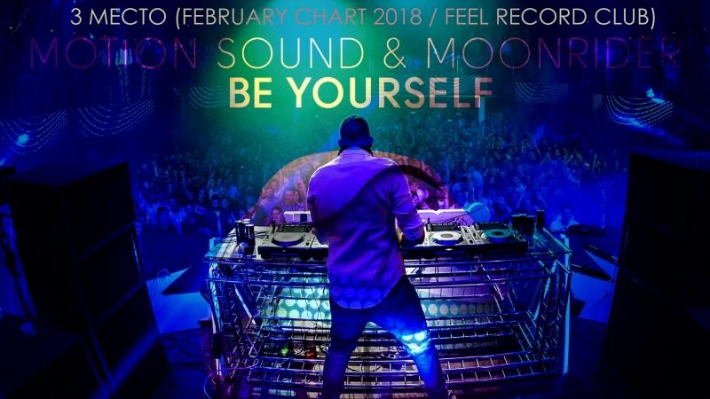 Motion Sound Moonrider - Be Yourself @ Feel - Chart February 2018 (3 место) (Radio Record)