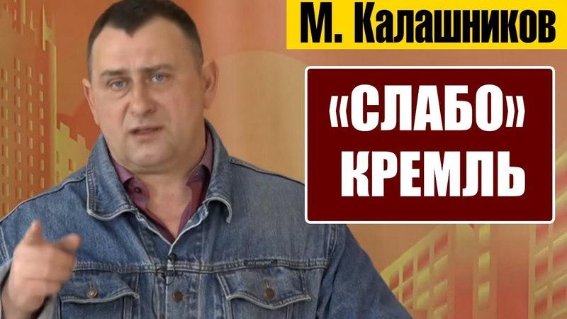 ✅ НЕ ОТВЕЧАТЬ НЕЛЬЗЯ. СРАЗУ «ЗАЧМОРЯТ» Максим Калашников Путин кремль Медведев