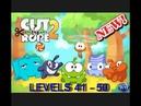 Ам Ням игры для детей играть онлайн скачать бесплатно Уровень 41-50