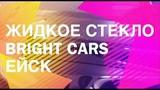 Ford Mondeo  Жидкое стекло для авто результат  Полировка авто  Ейск