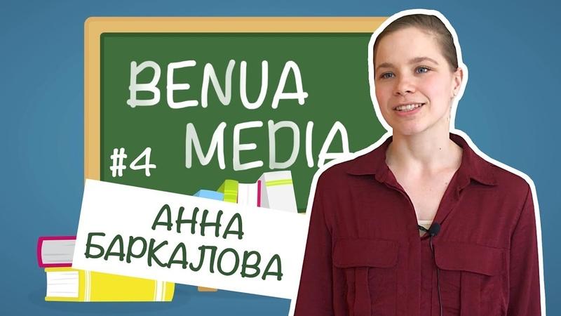 Benua Media – хореограф Анна Баркалова