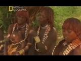 Дикая Африка Жизнь племени Хамар Документальный фильм