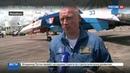 Новости на Россия 24 • Русские витязи показали высший класс на авиасалоне в Малайзии