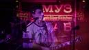 22 МИЛЯ – Исповедь / Live in MUZPub 4.11.2015