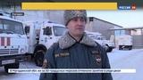Новости на Россия 24 На Колыме минус 50 котельные увеличат подачу тепла