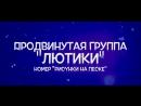 """ЦСТ """"Парадокс""""Продвинутая группа """"Лютики""""  номер """"Рисунки на песке""""более 1 года занятий танцами"""