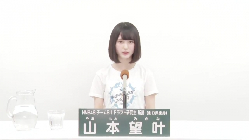 NMB48 Team BII Draft KKS Yamamoto Mikana Jikkou Appeal
