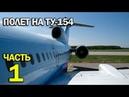 Ту-154 RA-85684 Полет: Москва - Сочи - Москва (Часть 1) 7.05.2018
